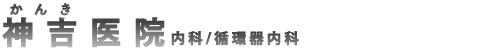 草津市 内科 循環器内科 神吉医院   睡眠外来 睡眠時無呼吸症候群 禁煙外来 予防接種 定期健診 健康診断 草津駅徒歩5分