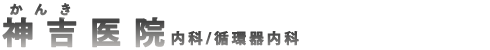 草津市 内科 循環器内科 神吉医院 | 睡眠外来 睡眠時無呼吸症候群 禁煙外来 予防接種 定期健診 健康診断 草津駅徒歩5分